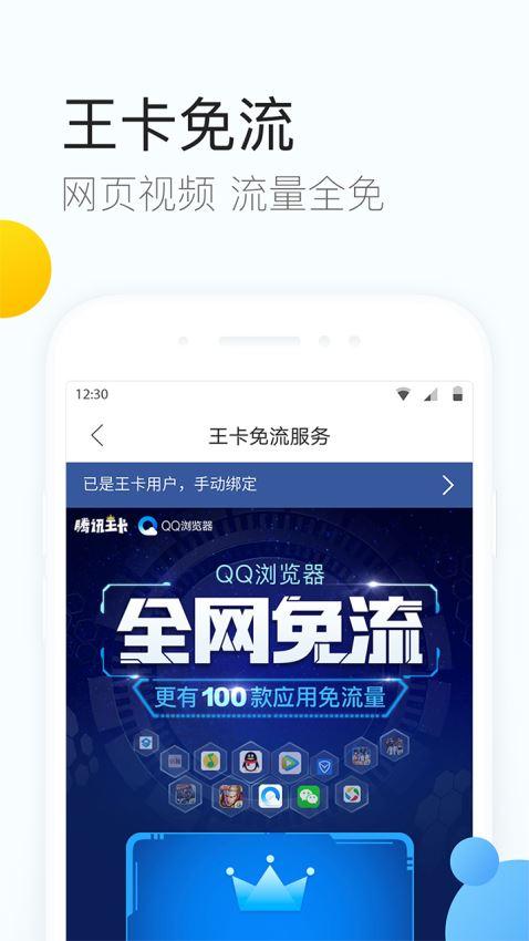 手机QQ浏览器(3)