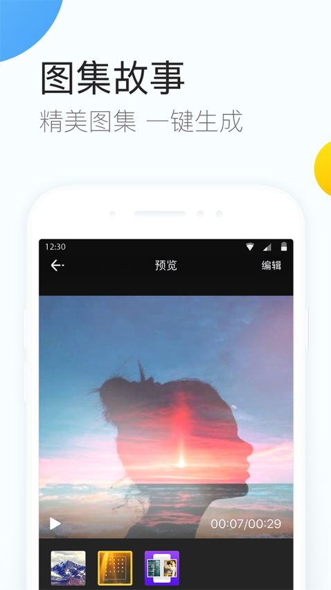 手机QQ浏览器(5)