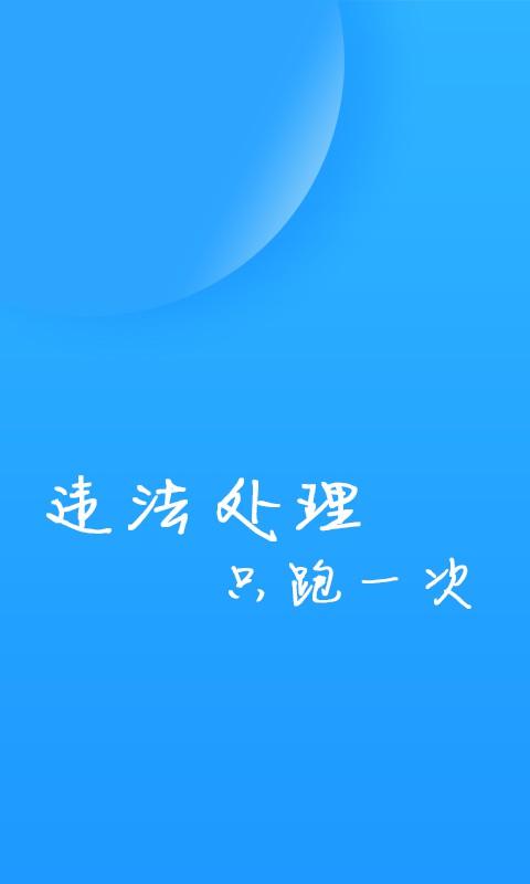 福州交警(3)