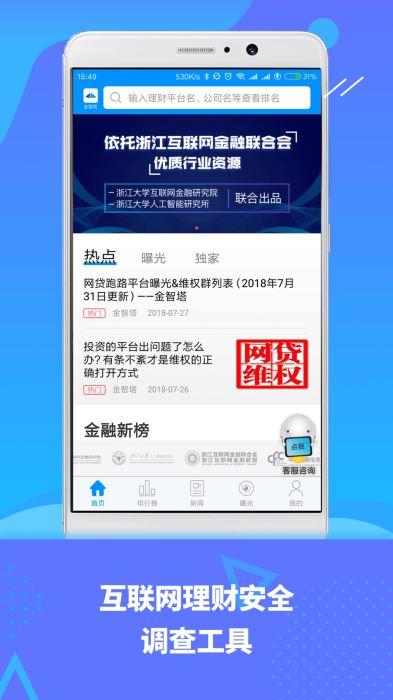 金智塔 2.0.3 手机版