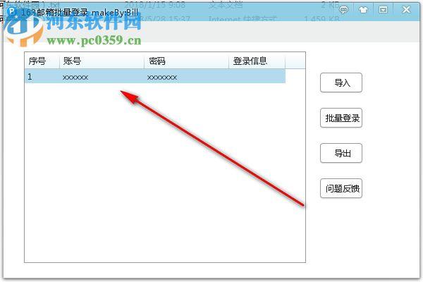 163邮箱批量登录器 0.7.3.2 免费版