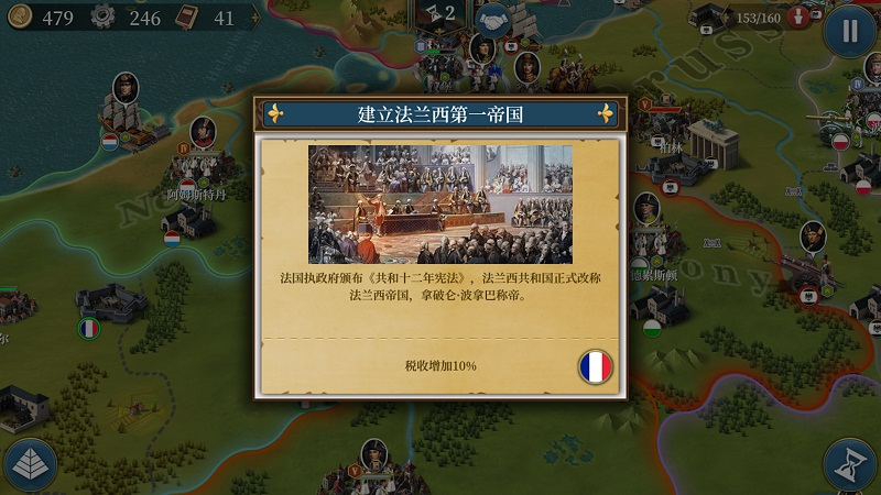 欧陆战争6 1.0.2 安卓版