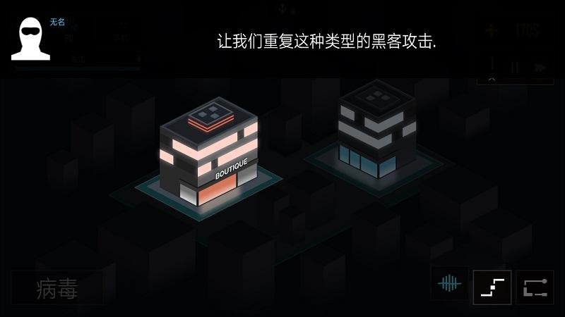 黑客游戏2 3.6 中文版