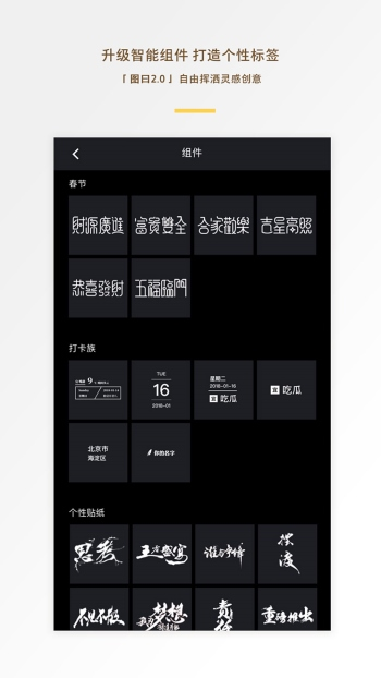 图曰 2.1.8 安卓版