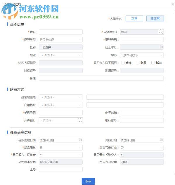 河南省人口管理系统登录_河南省自然人税收管理系统扣缴客户端下载 3.1.075 官