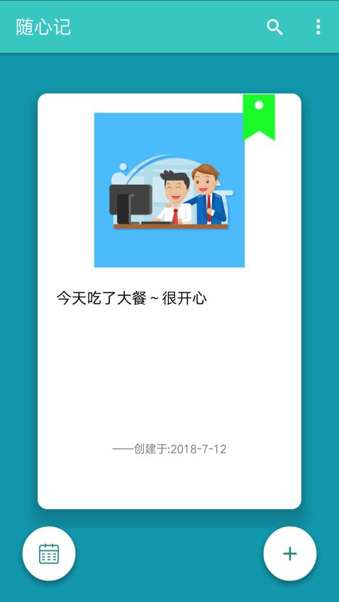 随心记(2)