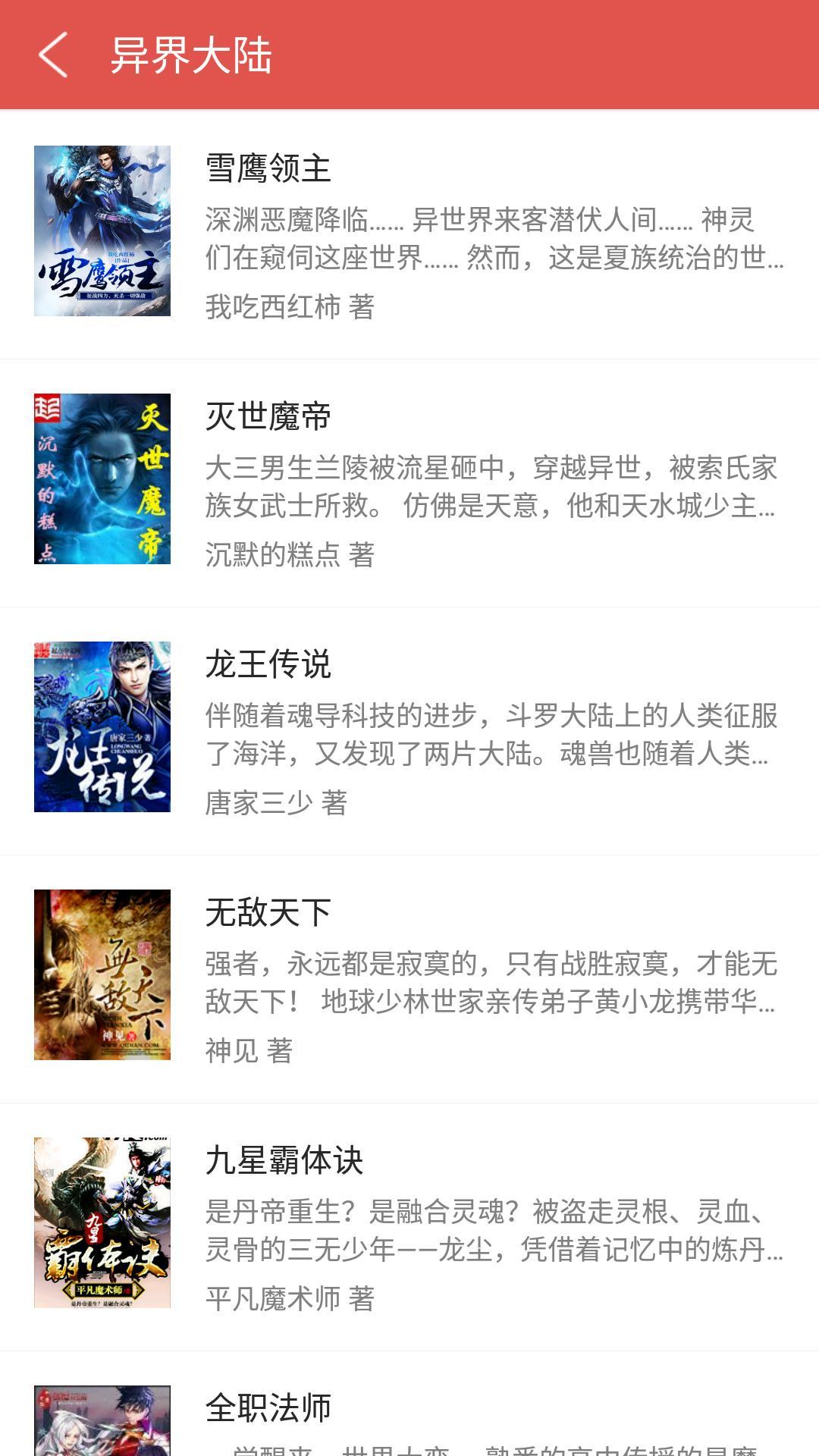 爱阅免费小说(3)