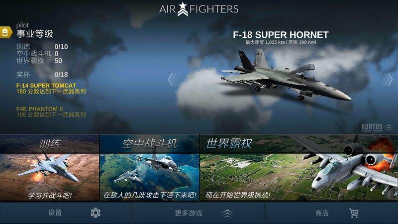 战机模拟(1)