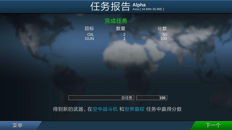 战机模拟(4)