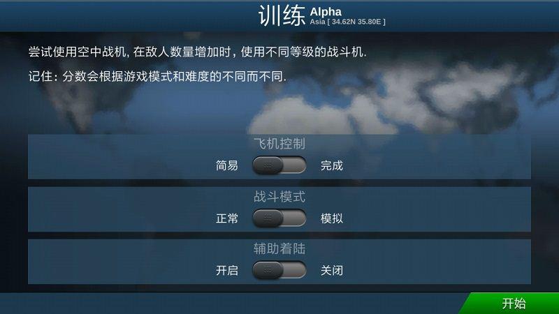 战机模拟(2)