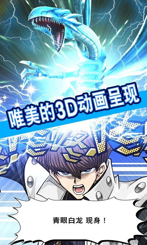 游戏王决斗联盟(2)