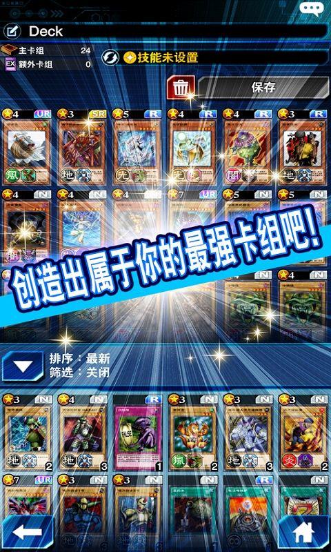 游戏王决斗联盟(3)