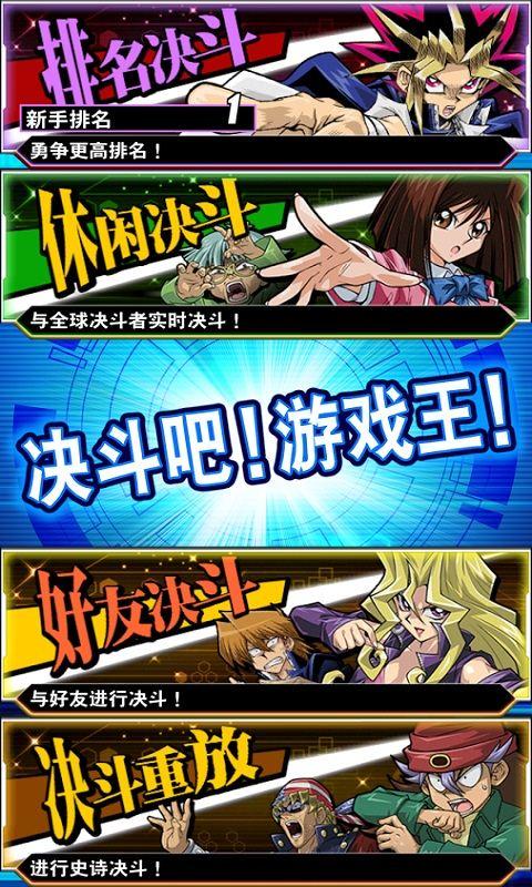 游戏王决斗联盟(5)