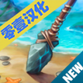 侏罗纪生存岛2