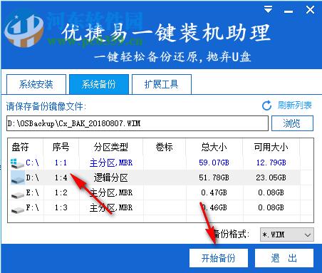 优捷易一键装机助理 4.5.3 官方版