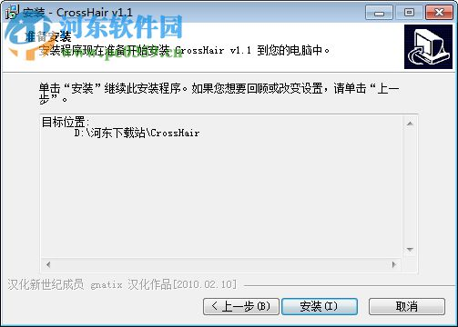 CrossHair鼠标设置优化 1.1 汉化版