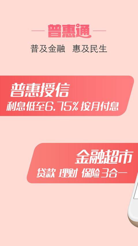 普惠通(2)