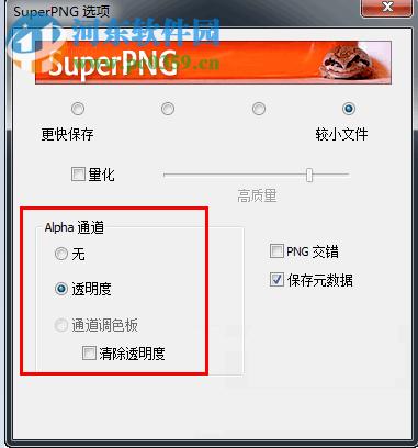 SuperPNG(PNG优化插件) 2.5 汉化版