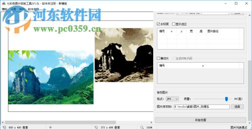 七彩色图片排版工具 1.1 官方版