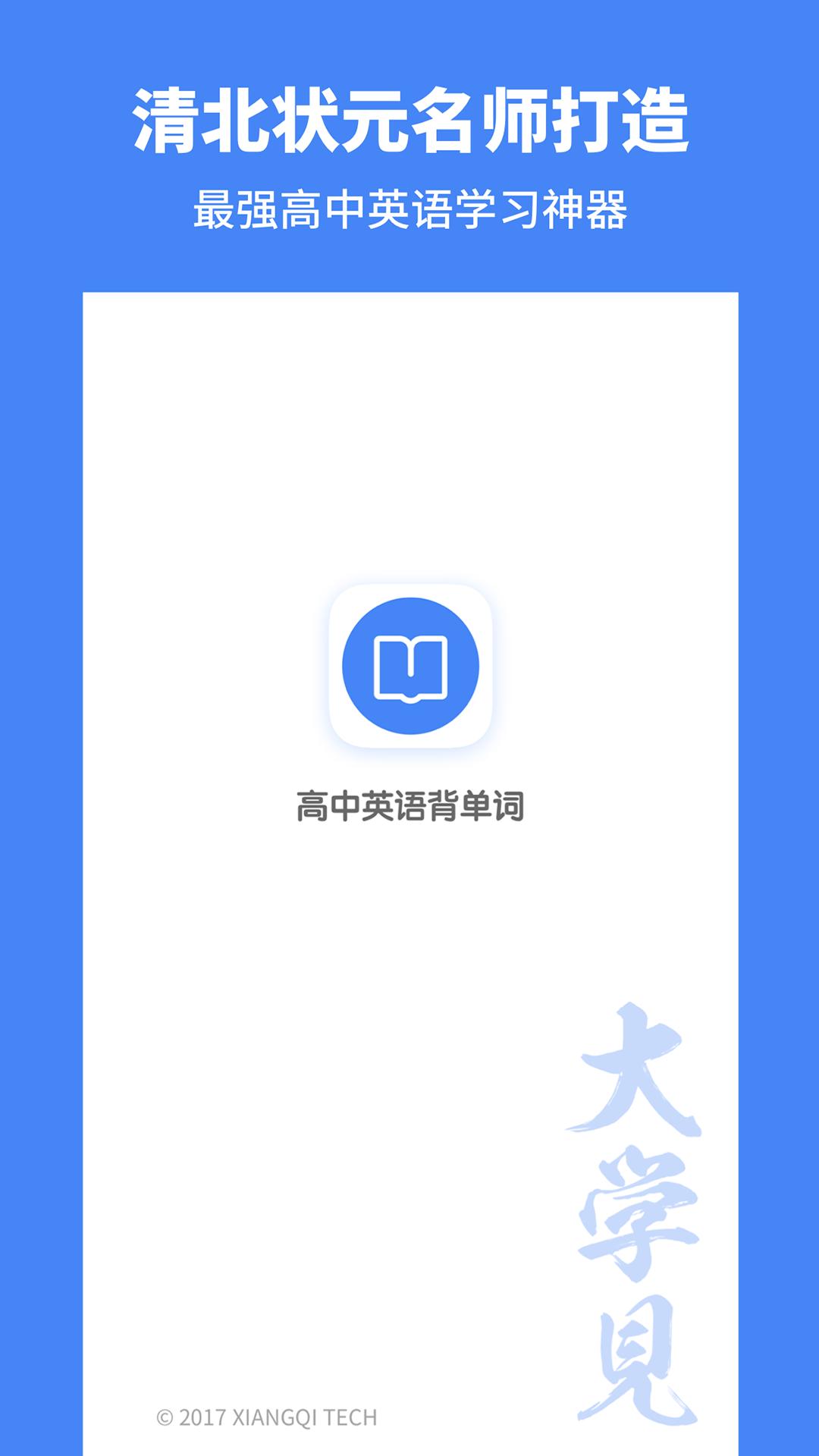 高中英语 1.1 手机版