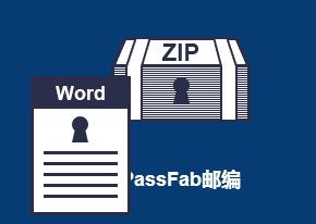 PassFab for Office下载(office密码破解工具) 8.4.0.6 破解版