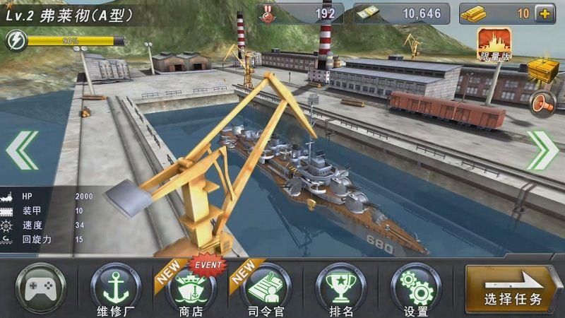 炮艇战-3D战舰无限(3)