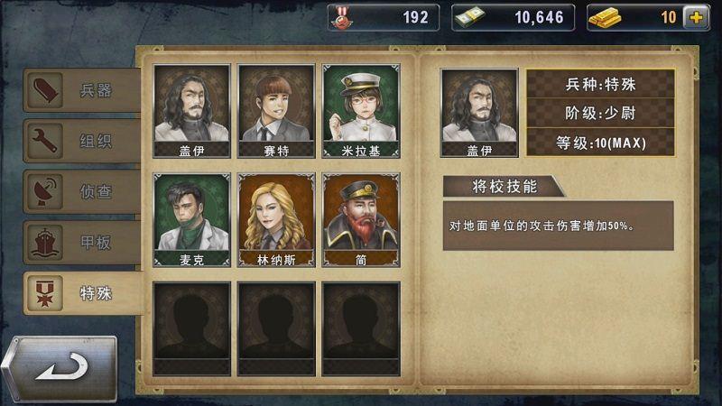 炮艇战-3D战舰无限(4)