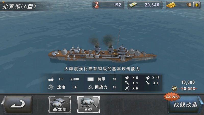炮艇战-3D战舰无限(5)