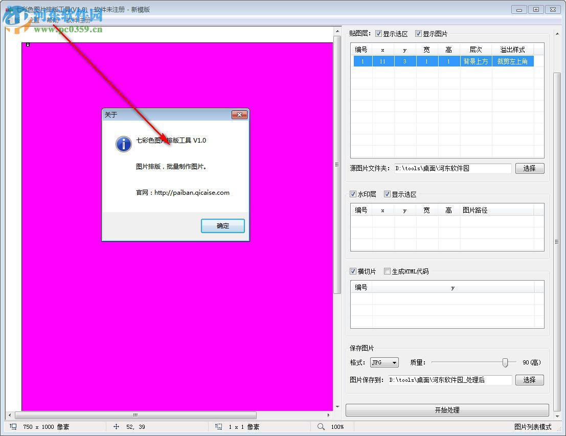 七彩色图片排版工具 1.0 官方版