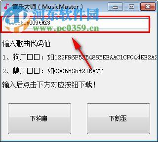 音乐大师(MusicMaster) 1.3.0 中文版