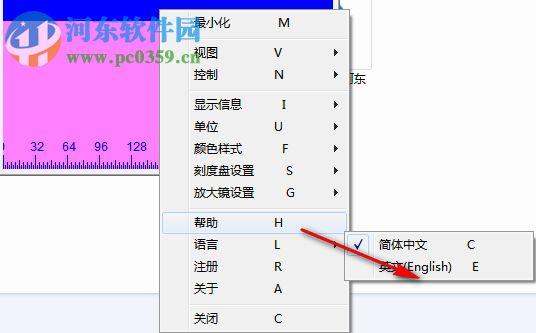 金天尺子下载 12.2.8 免费版