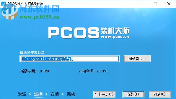 PCOS装机大师 6.5 极速版