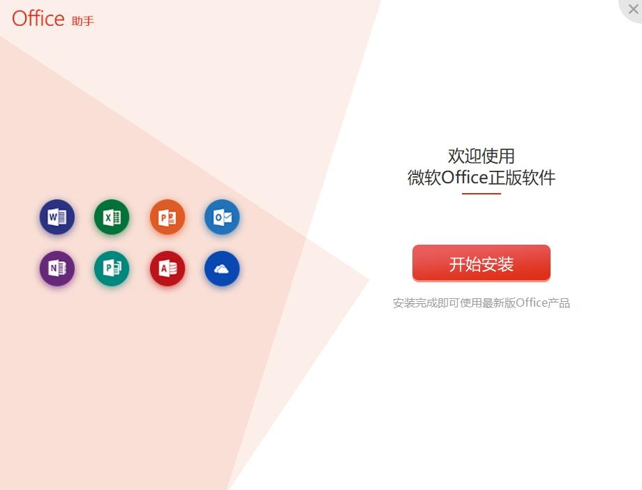Microsoft Office2016免费版下载(Word2016,Excel2016)官方中文免费完整版