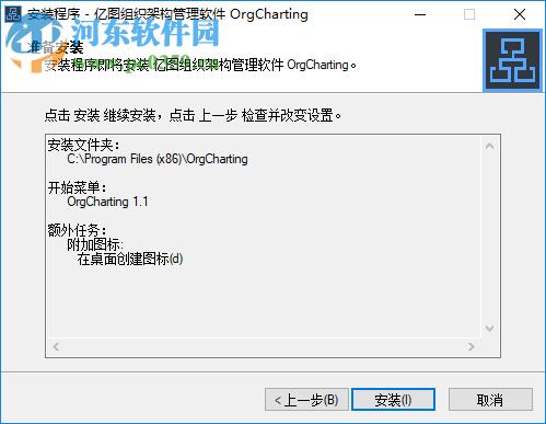 OrgCharing(亿图组织架构管理软件) 1.1 官方版