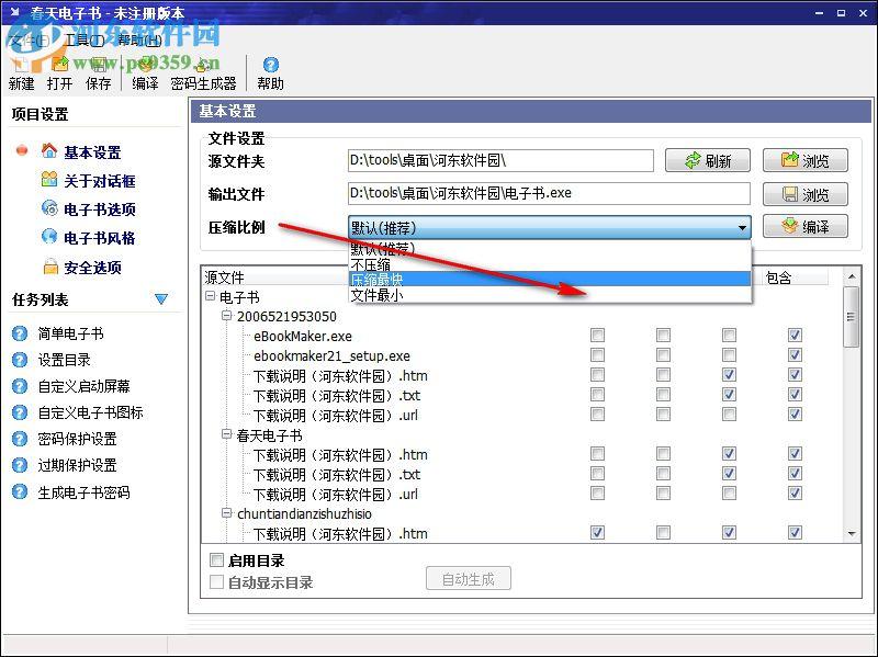 春天电子书(电子书制作软件) 2.1 绿色版