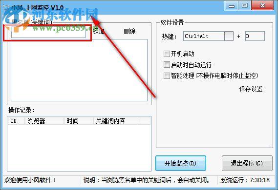 小风上网监控 1.0 绿色版