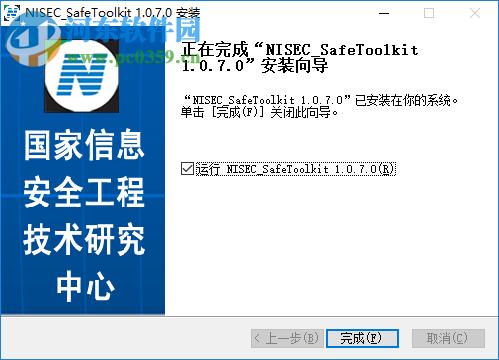 NISEC SafeToolKit(百旺税控盘驱动) 1.0.7.0 官方版