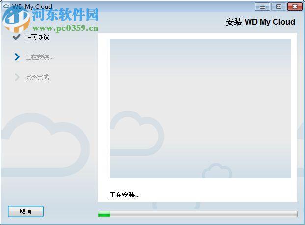 WD My Cloud(西数云存储) 1.0.7.17 官方版