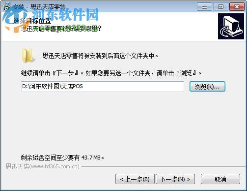 思迅天店零售收银软件 4.0.13.4 官方版