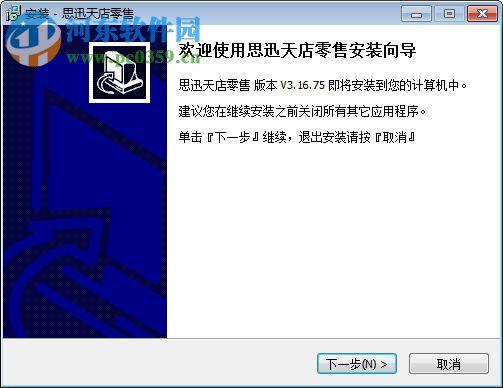 思迅天店零售收银软件 4.0.19.14 官方版