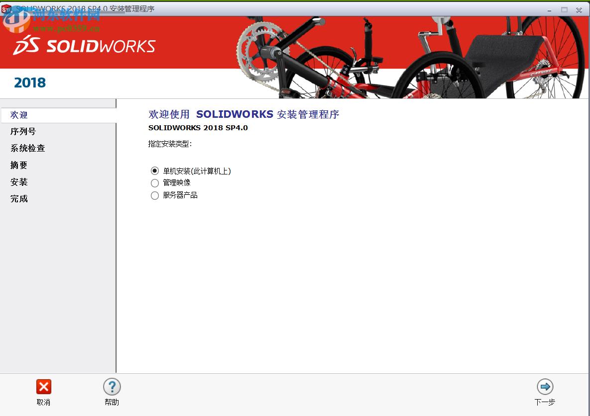 solidworks 2018 sp4破解版 64位 中文完整版