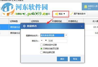 北京市自然人税收管理系统扣缴客户端