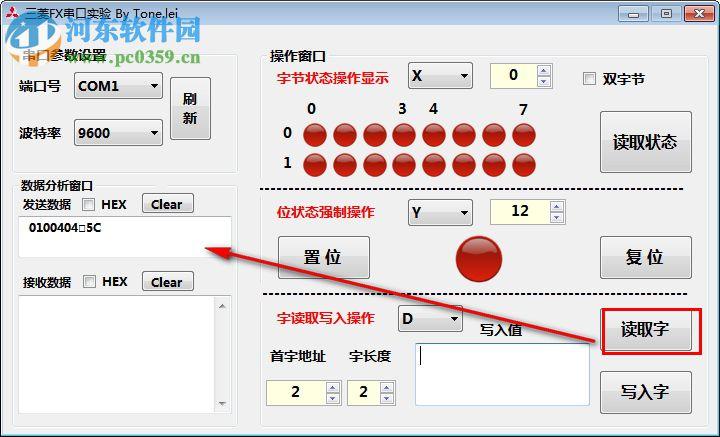 三菱FX串口实验(FX Serial) 1.0 中文版