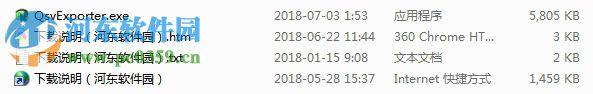 Qsv Exporter(Qsv视频转码软件) 1.2 最新版