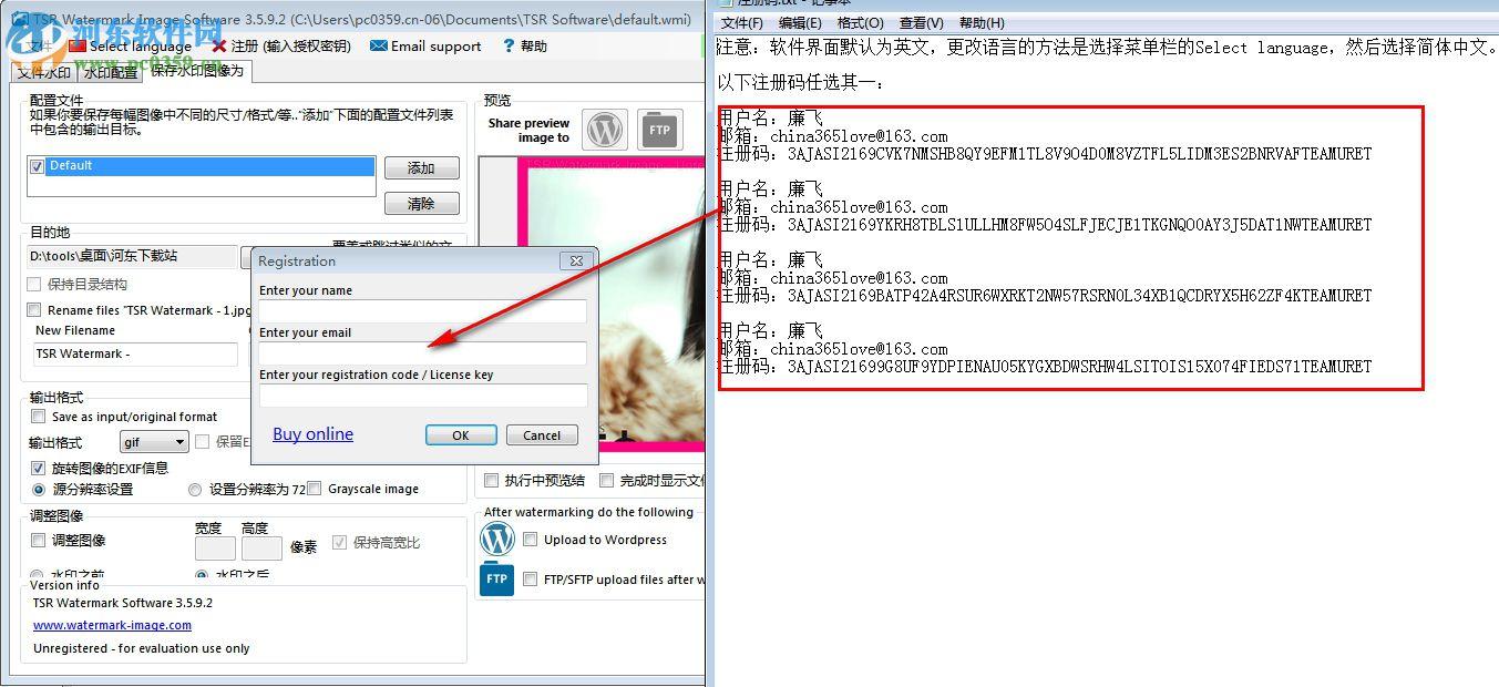 TSR Watermark Image Software(图片添加水印) 3.5.9.5 中文注册版