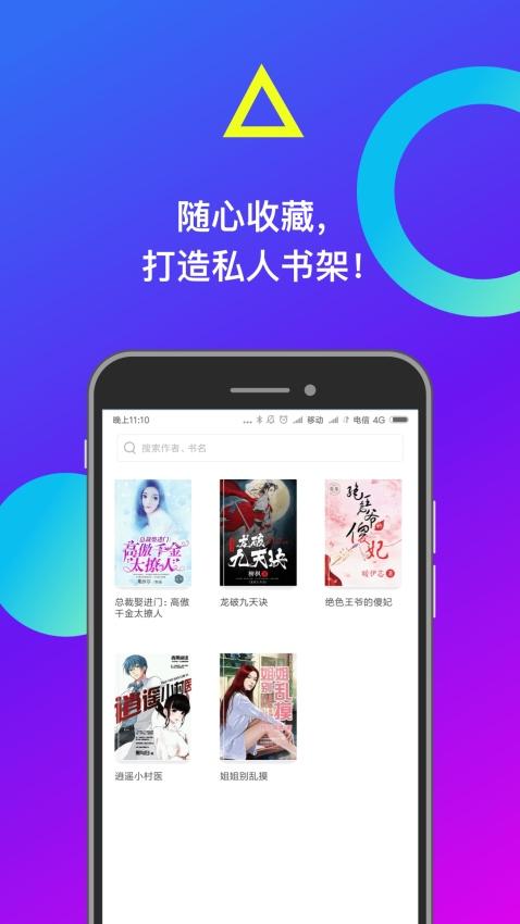 米读小说 2.7.6 手机版