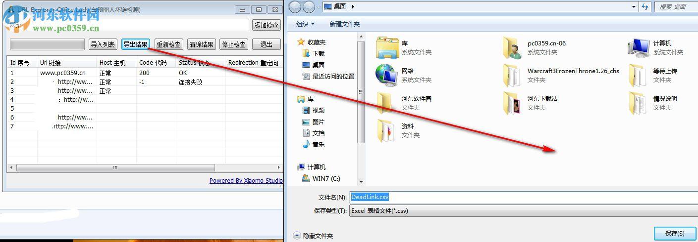 URL Explorer Office Lady(白领丽人坏链检测) 1.0 免费版
