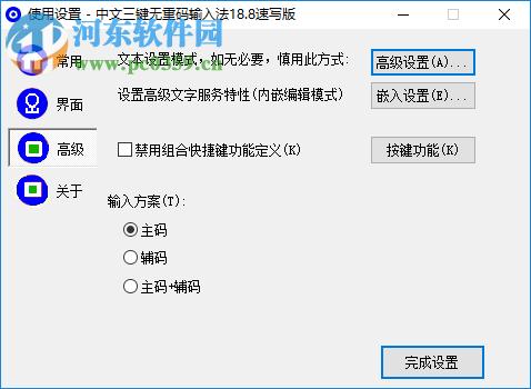 中文三键无重码输入法 18.8 速写版