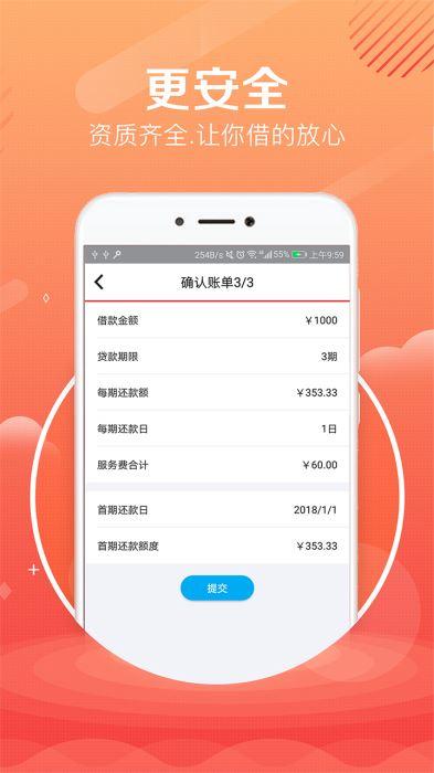 熊猫贷款 2.0.1 手机版