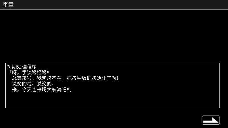 宇宙战舰物语 0.3.7 安卓版